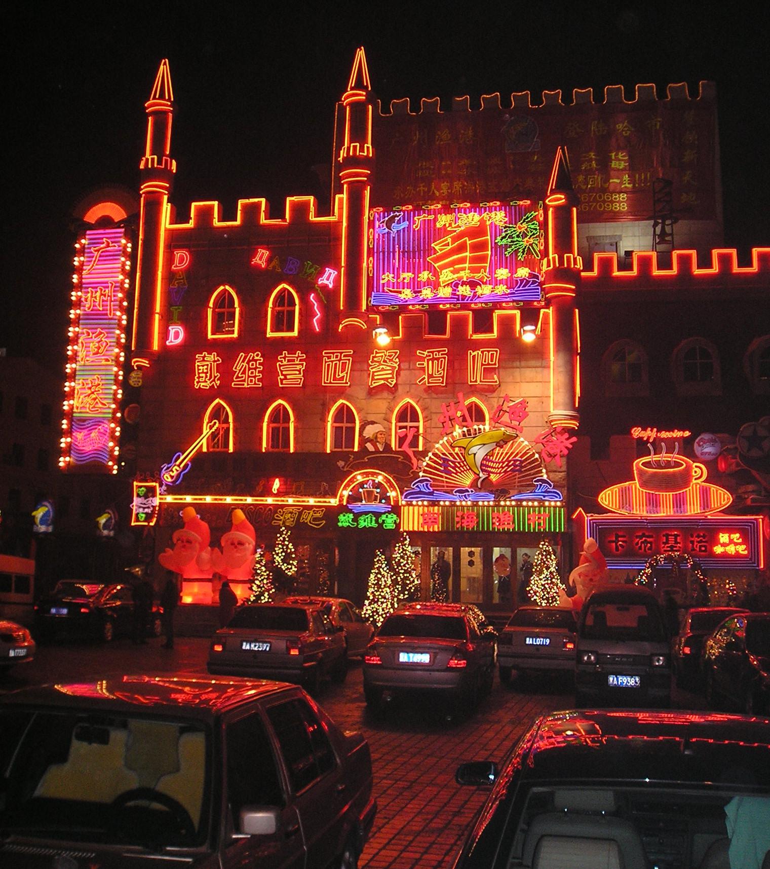Gogol Street, Harbin, China, Christmas 2004