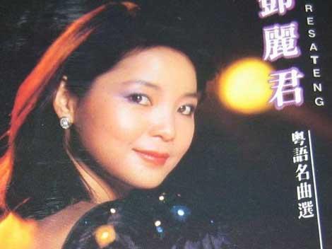 Teresa Teng, Deng Lijun 邓丽君
