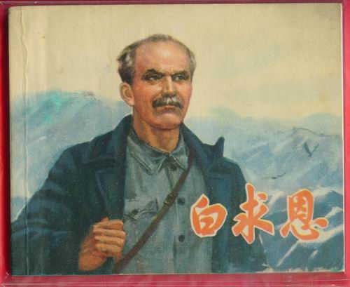 A Chinese artist's rendition of Bethune