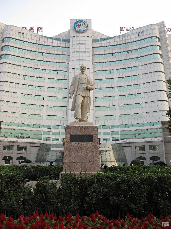 Bethune International Peace Hospital, Shijiazhuang, China