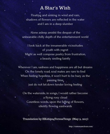 """English lyrics of """"A Star's Wish,"""" the song written in tribute to Teresa Teng after she passed away"""